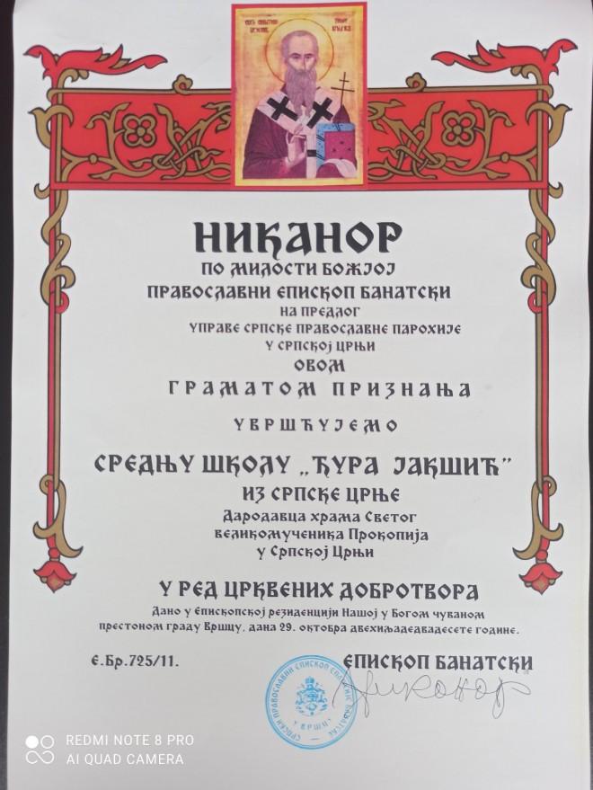 """Средња школа """"Ђура Јакшић"""" добитник грамате СПЦ"""