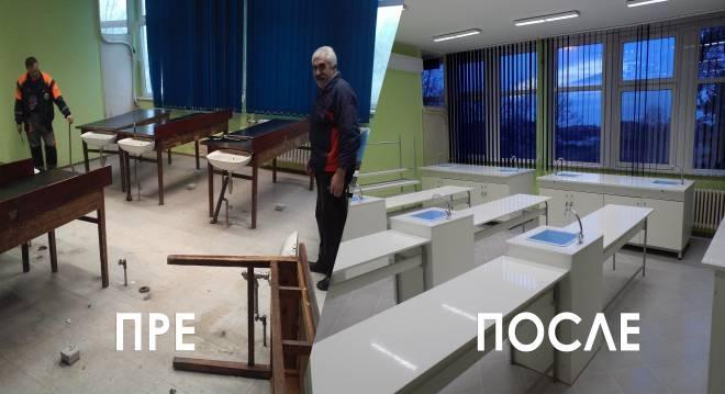 Реновиран кабинет хемије